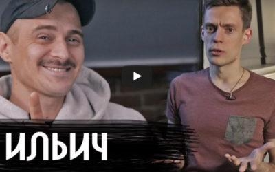 Ильич (Little Big) — о Киркорове и худшем видео в истории / Большое интервью