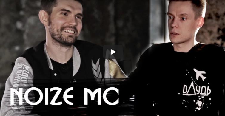 Noize MC — о провале на Версусе, Первом канале и Хованском / Большое интервью