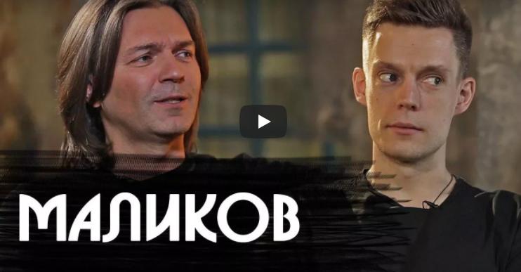 Дмитрий Маликов — о Хованском, Версусе и жизни после славы / Вдудь