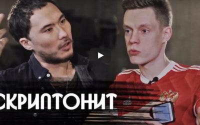 Скриптонит — большое откровенное интервью / вДудь