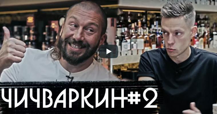 Чичваркин #2 — об Украине, Навальном и возвращении домой / вДудь