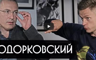 Ходорковский — об олигархах, Ельцине и тюрьме / вДудь