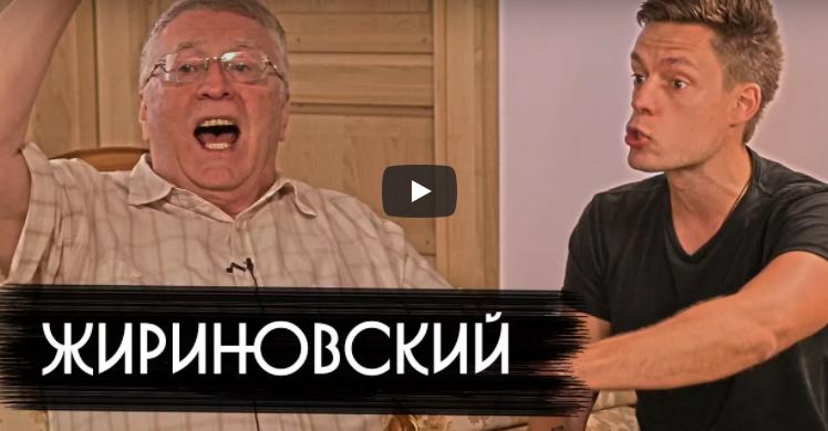 Жириновский — о драках, мемах и фашизме / вДудь
