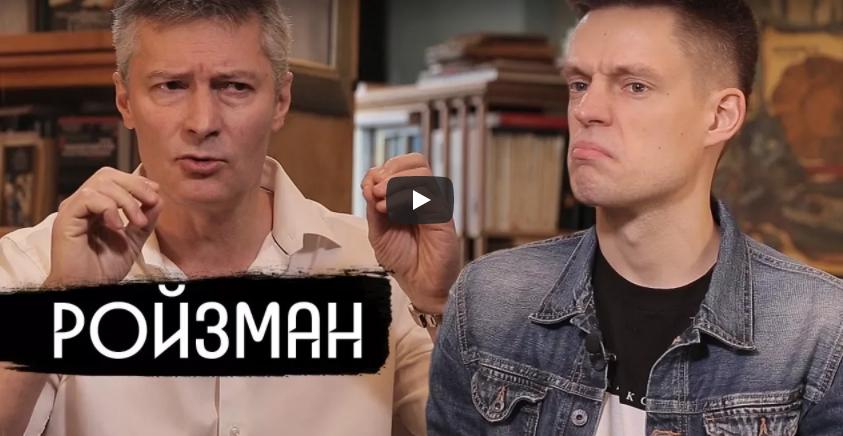 Ройзман - о Собчак, предателях и легалайзе / вДудь