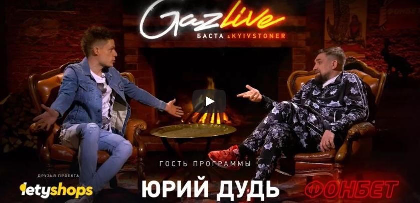GAZLIVE l Юрий Дудь
