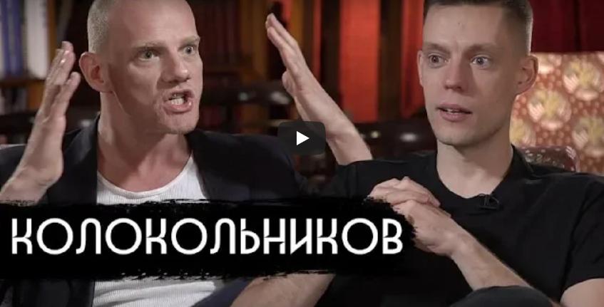 Колокольников - Голливуд, секс и «Игра престолов» / вДудь