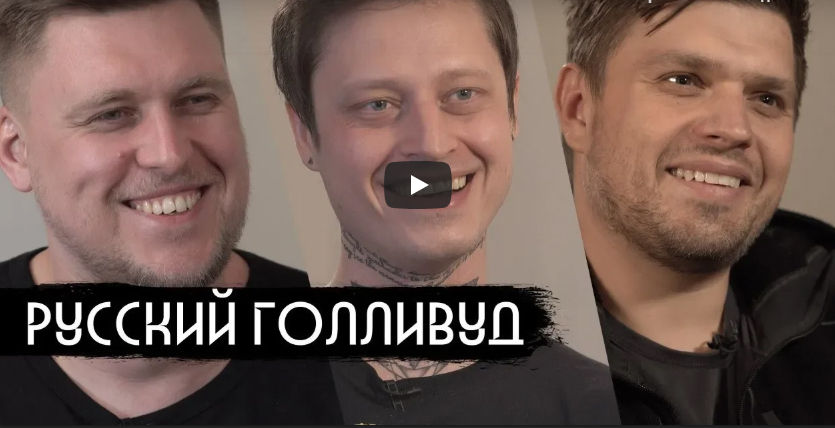 Русский Голливуд: Васьянов, Незлобин, Стравинский / вДудь