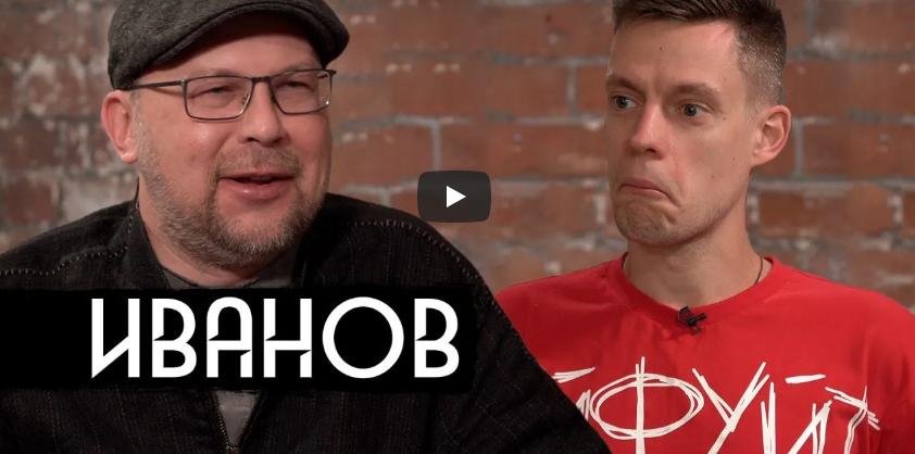 Алексей Иванов - о сытой Москве и небесном Челябинске / вДудь