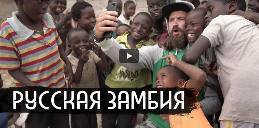 Русская Замбия: помогать людям и кайфовать / вДудь