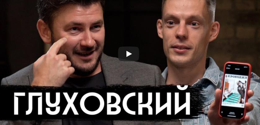 Глуховский – рок-звезда русской литературы / вДудь