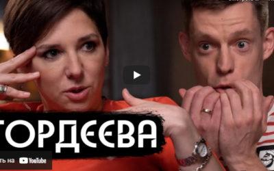 Гордеева – голос русской боли / вДудь